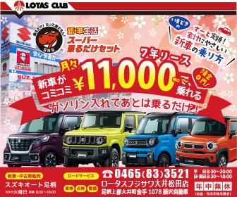ガソリン入れてあとは乗るだけ!スーパー乗るだけセット!月々11000円から!藤沢自動車で安心安全カーライフ